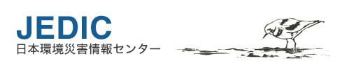 JEDIC 日本環境災害情報センター